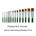 № 4 Fino плоская Кисть Marabu ( Марабу )