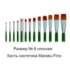 № 6 Fino плоская Кисть Marabu ( Марабу )