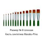 № 8 Fino плоская Кисть Marabu ( Марабу )