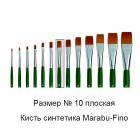 № 10 Fino плоская Кисть Marabu ( Марабу )