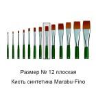 № 12 Fino плоская Кисть Marabu ( Марабу )