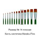 № 14 Fino плоская Кисть Marabu ( Марабу )