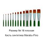 № 16 Fino плоская Кисть Marabu ( Марабу )