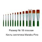 № 18 Fino плоская Кисть Marabu ( Марабу )