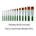 № 20 Fino плоская Кисть Marabu ( Марабу )