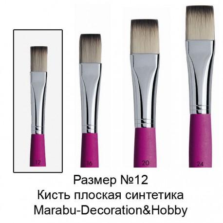 № 12 Decoration&Hobby плоская Кисть Marabu ( Марабу )