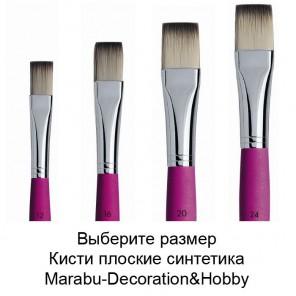 Decoration&Hobby плоские Кисти Marabu ( Марабу )