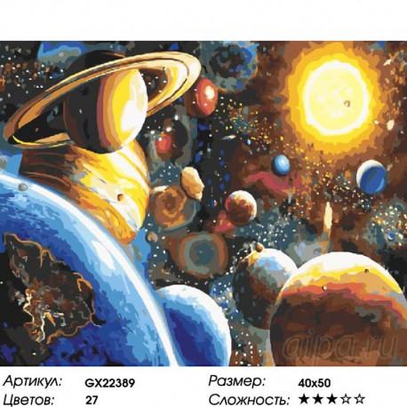 Раскраска по номерам Космос картина 40х50 см на холсте ...