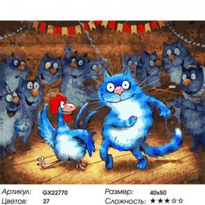 Вечеринка Раскраска картина по номерам на холсте