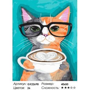 Количество цветов и сложность Для влюбленных в кофе Раскраска картина по номерам на холсте