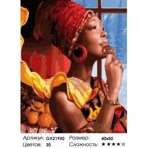 Количество цветов и сложность В мечтах об Африке Раскраска картина по номерам на холсте