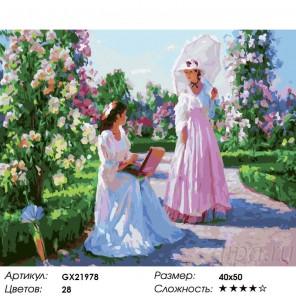 Количество цветов и сложность Дамы в саду Раскраска картина по номерам на холсте