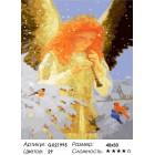 Количество цветов и сложность Ангел со свирелью Раскраска картина по номерам на холсте