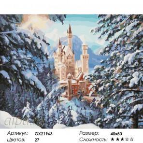 Количество цветов и сложность Зимний замок Раскраска картина по номерам на холсте