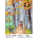 Количество цветов и сложность Двое в осеннем парке Раскраска картина по номерам на холсте