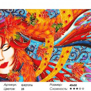 Количество цветов и сложность  Красавица осень Раскраска картина по номерам на холсте