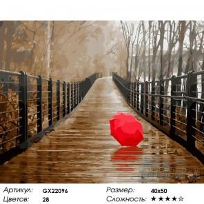 Красный зонт на мосту Раскраска картина по номерам на холсте