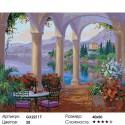 Столик для пары Раскраска картина по номерам на холсте