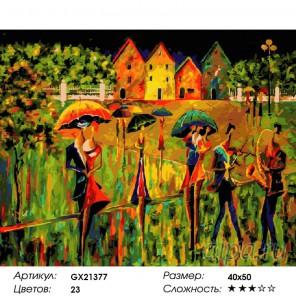 Количество цветов и сложность Танцы под дождем Раскраска картина по номерам на холсте
