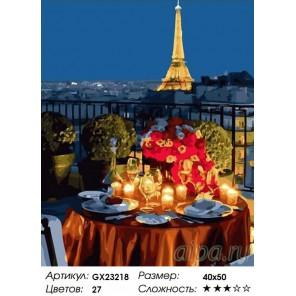 Количество цветов и сложность Романтичный ужин в Париже Раскраска картина по номерам на холсте