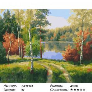 Количество цветов и сложность Краски осени Раскраска картина по номерам на холсте