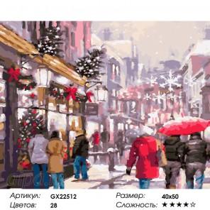 Количество цветов и сложность Город перед Рождеством Раскраска картина по номерам на холсте