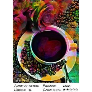 Количество цветов и сложность Утро с ароматом американо Раскраска картина по номерам на холсте