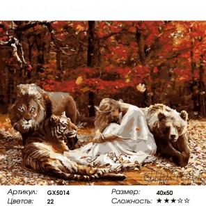 Количество цветов и сложность Хозяйка леса Раскраска картина по номерам на холсте