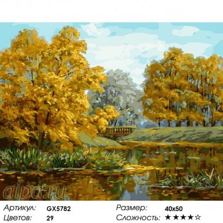 Количество цветов и сложность Мостик через осенний пруд Раскраска картина по номерам на холсте