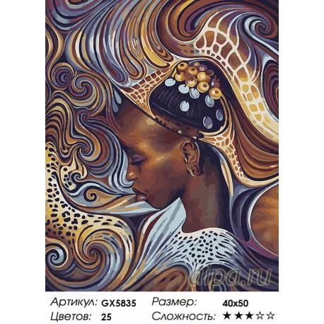 Количество цветов и сложность Африканские мотивы Раскраска картина по номерам на холсте