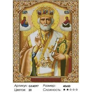 Святитель Николай Чудотворец Раскраска картина по номерам на холсте