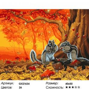 Количество цветов и сложность Припасы к зиме Раскраска картина по номерам на холсте