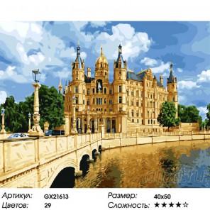 Количество цветов и сложность Замок в Шверине Раскраска картина по номерам на холсте