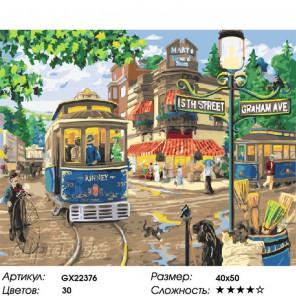 Количество цветов и сложность Старинный трамвай Раскраска картина по номерам на холсте