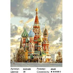 Количество цветов и сложность Собор Василия Блаженного. Москва Раскраска картина по номерам на холсте