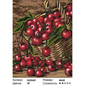 Количество цветов и сложность Спелая черешня Раскраска картина по номерам на холсте
