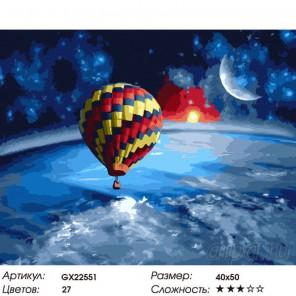 Количество цветов и сложность За облаками Раскраска картина по номерам на холсте