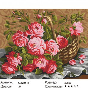 Количество цветов и сложность Корзина роз Раскраска картина по номерам на холсте