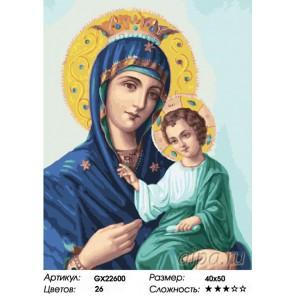 Икона скоропослушница Раскраска картина по номерам на холсте