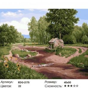 Дальняя мельница Раскраска картина по номерам на холсте