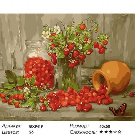 Количество цветов и сложность Спелая земляника Раскраска картина по номерам на холсте