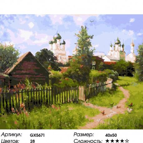 русская деревня раскраска картина по номерам на холсте Gx5671