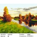 Осенняя природа Раскраска картина по номерам на холсте