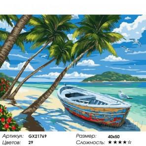 Количество цветов и сложность Лодка под пальмами Раскраска картина по номерам на холсте