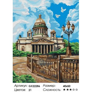 Исаакиевский собор летом Раскраска картина по номерам на холсте