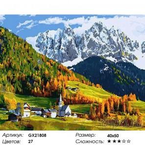 Деревушка в горах Раскраска картина по номерам на холсте
