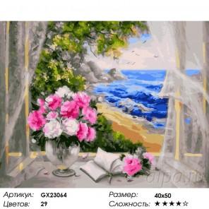 Количество цветов и сложность Непрочитанный роман Раскраска картина по номерам на холсте