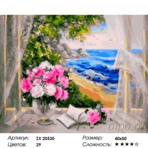 Количество цветов и сложность Букет на окне Раскраска картина по номерам на холсте