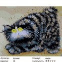 Озорной кот Раскраска картина по номерам на холсте