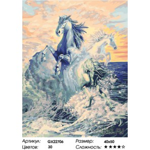 Количество цветов и сложность Морские лошадки Раскраска картина по номерам на холсте